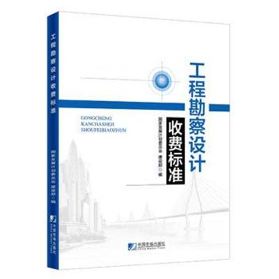 全新正版 工程勘察设计收费标准