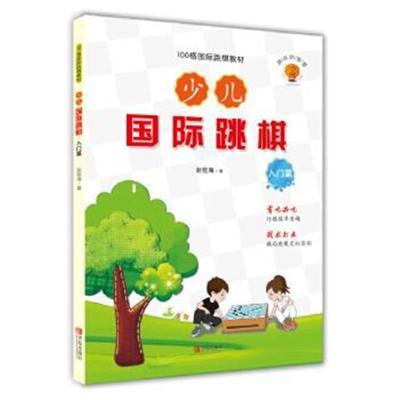 正版书籍 少儿跳棋 入门篇 9787555243342 青岛出版社
