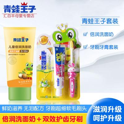青蛙王子(FROGBABY)儿童倍润洗面奶80ml +妙奇蛙儿童双效护齿牙刷