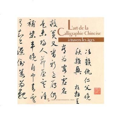 925中國歷代書法(法文版)China'sCalligraphyArtThroughtheAges