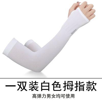 2雙裝冰袖男女戶外開車冰絲手套加長款防曬袖套手臂套加長款手袖 1雙白色 拇指款
