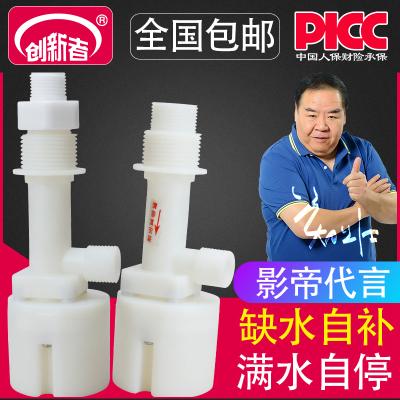 加长款塑料浮球阀通用型水位控制器进水阀全自动止水阀家用水位开关DN15/DN20 4分/6分 两用