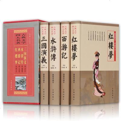 四大名著 正版 紅樓夢 水滸傳 西游記 三國演義 精裝珍藏版 青少年成人書籍正版