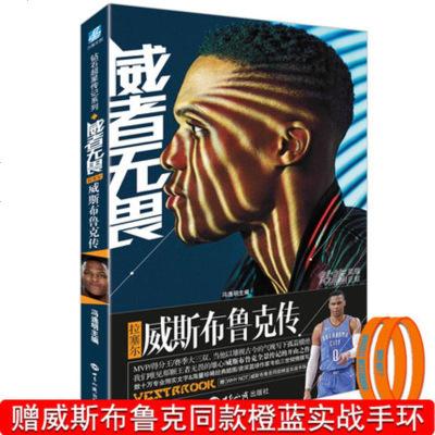 正版 威者无畏 拉塞尔 威斯布鲁克传 NBA篮球明星个人传记 海量珍稀经典酷图全景图文雷霆