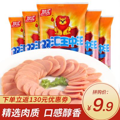 【滿199減120】雙匯王中王火腿腸30g*8支/袋香腸休閑零食小吃即食泡面拍檔