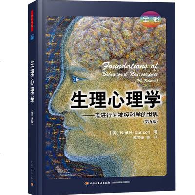 生理心理學 走進行為神經科學的世界 第九版第9版中文版全彩色 卡爾森 北大蘇彥捷教授翻譯  心理學專業教材 萬千