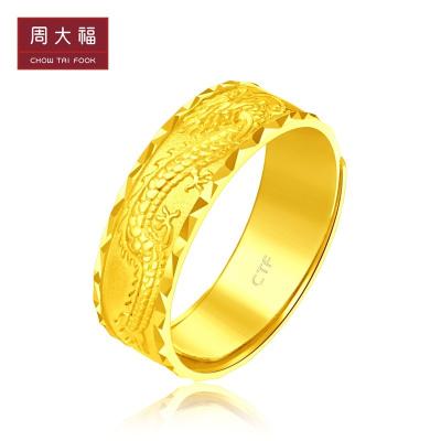 周大福婚嫁龍鳳戒龍戒足金金金戒指情侶對戒男(工費118)計價F218655