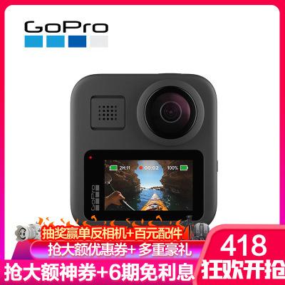 GoPro MAX 全景運動相機 Vlog數碼攝像機 水下潛水戶外騎行滑雪 直播相機 防抖 裸機防水 自拍神器送64G卡