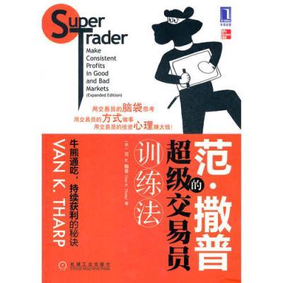 范·撒普的超级交易员训练法(对市场有着深刻见解,对交易有着超人智慧的撒普博士,继畅销书《通向财务自由之路》之后...