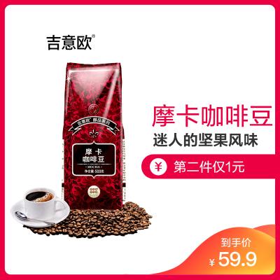 【第2件1元】吉意歐GEO摩卡風味咖啡豆500g黑咖啡 (可磨咖啡粉)