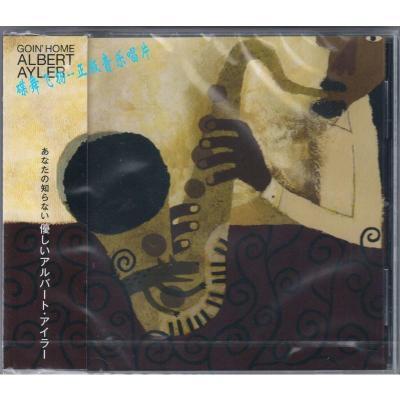 MZCB-1304 Albert Ayler - Goin' home SHM-CD