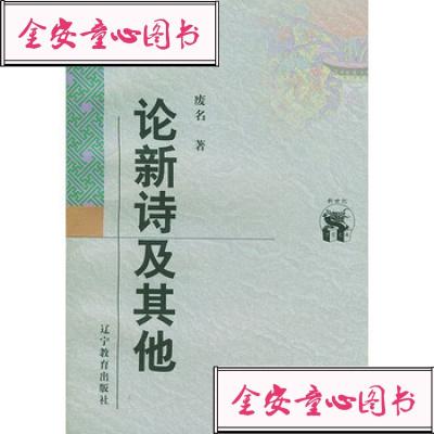 【单册】图书/论新诗及其他/废名着,陈子善编订