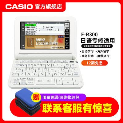 【新品】卡西歐(CASIO)E-R/ER300 雪瓷白 卡西歐 日英漢 電子詞典 日語高考 考研 留學 專業口語發音