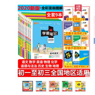 2020学霸笔记初中语文数学英语物理化学生物地理政治历史全套9本 绿卡图书PASS漫画图解全彩版初一至初三总复习辅导资料