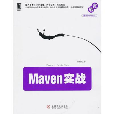 Maven实战(国内公认Maven专家Juven Xu执笔中外技术专家联袂推荐)