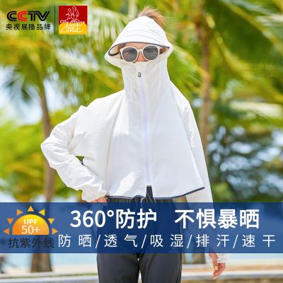 城徒女短款2020夏季新款薄款UPF50+防紫外线户外透气骑车外套防晒服