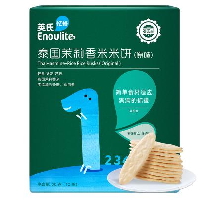 英氏(Engnice)泰國茉莉香米米餅 原味 寶寶米餅 兒童寶寶磨牙餅干 零食 50g 不添加白糖