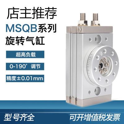 闪电客旋转气缸90度气动齿轮式MSQB10/20/30机械手摆台亚德客型角度可调 MSQB-200A