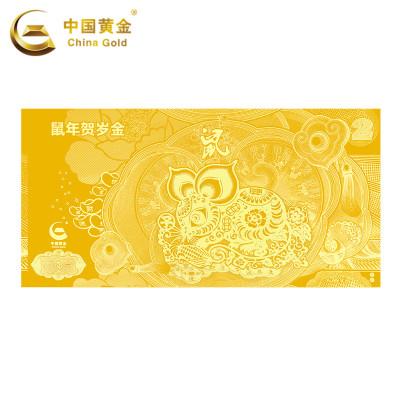 【中国黄金】足金鼠年贺岁金钞2g黄金金条金鼠金钞新年红包压岁钱 投资金(定价)