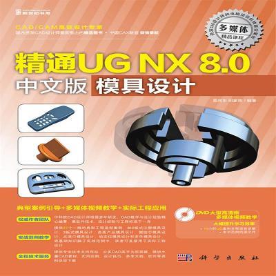 正版精通UG NX 8.0中文版模具设计 易向东 田家栋著 科学出版社科