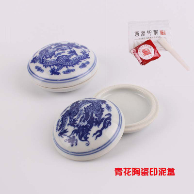 青花陶瓷纂刻書畫9厘米印泥盒