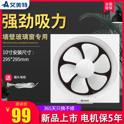 艾美特排气扇厨房抽风机8寸/10/寸/12寸窗式油烟排风扇卫生间换气扇强力静音通风抽风机墙壁窗式抽气扇