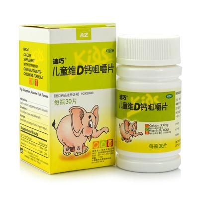 迪巧 儿童维D钙咀嚼片30片 儿童补充钙补充维生素D碳酸钙d3钙片婴幼儿