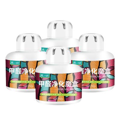 【4瓶裝】泉の玥除甲醛魔盒 室內家用空氣清新劑 去除甲醛凈化除味活性炭吸甲醛室內新房裝修除味劑去除異味母嬰可用