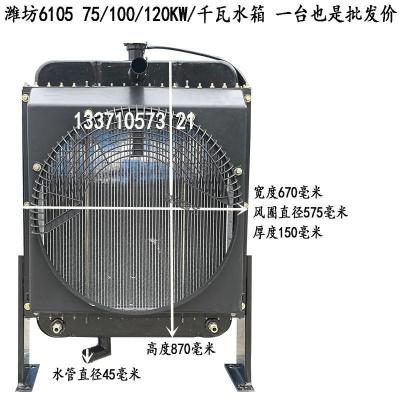 潍坊潍柴R6105ZD AZLD IZLD柴油机 75 100 120KW千瓦发电机组 5排铜管不带中冷器R6105ZD