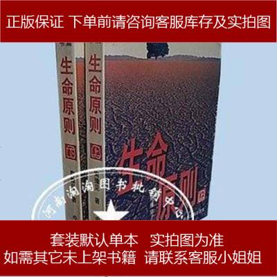 生命原则 南豫见 中原农民出版社 9787806411056