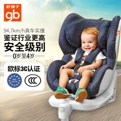 好孩子高速汽车儿童安全座椅汽车用宝宝婴儿CS868双向安装坐躺调节ISOfix接口