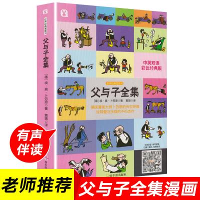 父與子全集正版彩色中英雙語版小學生兒童漫畫書6-7-8-9-10歲故事書一二年級小學生課外必讀書籍幽默搞笑少兒經典讀物