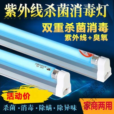 苏宁优选家用紫外线消毒灯家用灯幼儿园紫外线灯臭氧消毒灯管40w