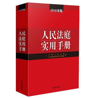 人民法庭實用手冊 2018版 法律書籍