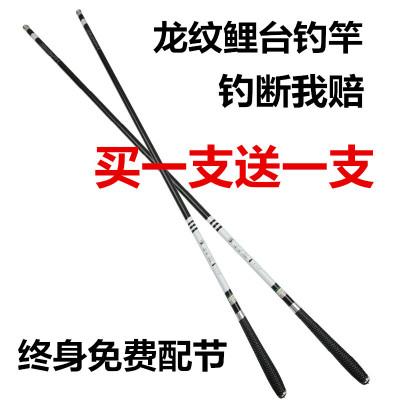 龍紋鯉釣魚竿臺釣竿輕硬3.6.3.94.5.4.6.372米魚竿長節竿碳素手竿買一送一