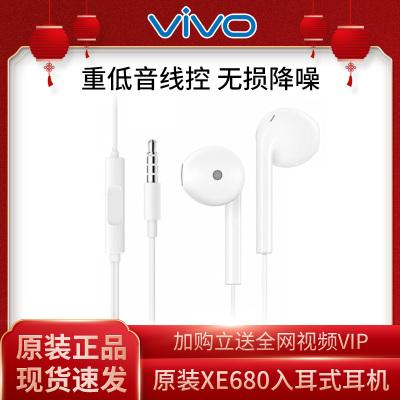【vivo原装XE680耳机】X21/X20/X23/X7/X9/plus xplay6线控入耳式有线耳机重低音耳机