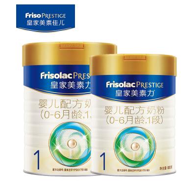 美素力(Friso Prestige)皇家嬰兒配方奶粉1段(0-6個月適用)800克*2罐 荷蘭原裝進口