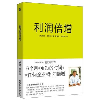 利潤倍增 管理學 經營管理書籍 中小企業贏利讀本 公司員工的*書籍 成本降低 利潤增長 達到高生產率 經管類國際*書