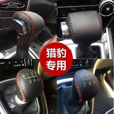 獵豹新CS10專用CS9 Q6自動排擋套檔把套手動檔位套檔桿手剎套