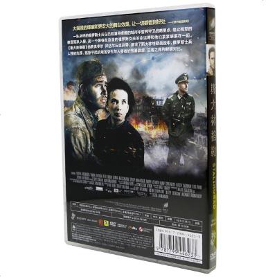斯大林格勒DVD碟片電影車載碟片高清歐美戰爭動作大片盒裝正版
