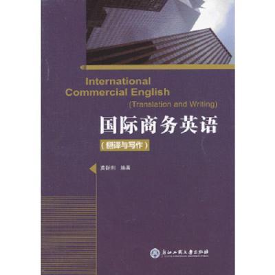 國際商務英語(翻譯與寫作)莫群俐 編著浙江工商大學出版社978781