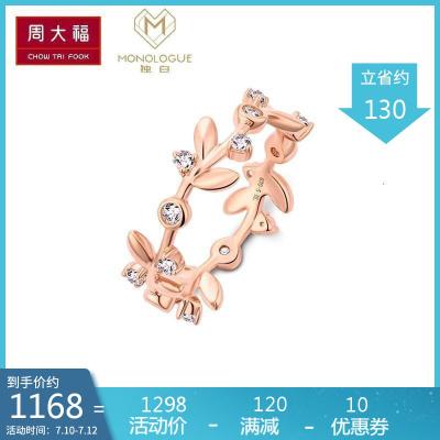 周大福Monologue獨白花仙子綠枝9K金托帕石戒指MA64