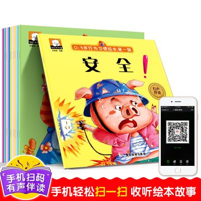 共10冊0-3歲行為習慣繪本第一輯早教啟蒙兒童書幼兒情商管理書籍