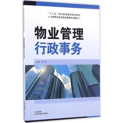 物業管理行政事務 房地產 郭廣寶 主編 新華正版