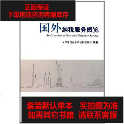 【二手8成新】国外纳税服务概览 9787010095486
