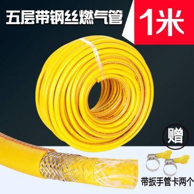 家用燃氣管帶鋼絲5層中高壓燃氣軟管液化氣管熱水器灶具煤氣軟管 五層帶鋼絲1米(需要幾米拍幾件)