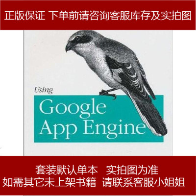 Google App Engine開發 Charles Severance 東南大學出版社 978756412268