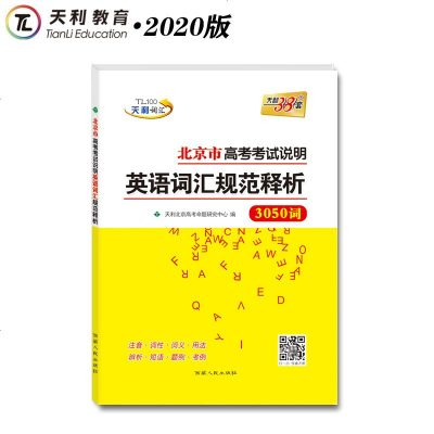 天利38套 2020北京市高考考試說明英語詞匯規范釋析 3050詞