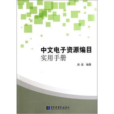 中文電子資源編目實用手冊
