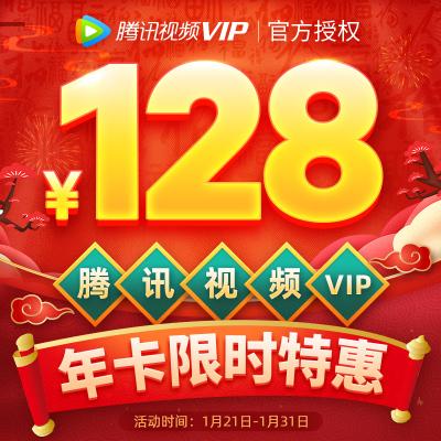 【特惠128元】腾讯视频VIP会员12个月年卡 好莱坞视屏vip会员年费 直充 填QQ